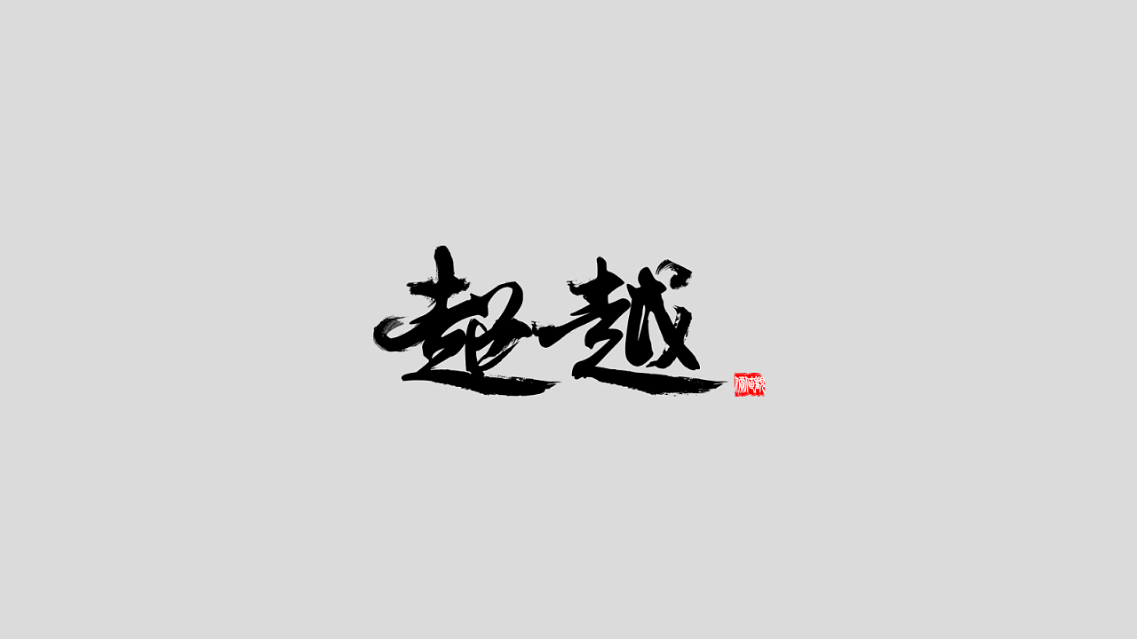 5P Chinese traditional calligraphy brush calligraphy font style appreciation #191