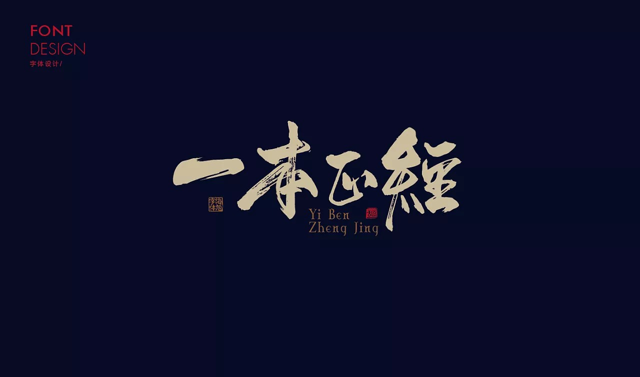 21P Chinese traditional calligraphy brush calligraphy font style appreciation #192