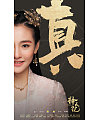 8P Font design for posters of popular TV series in China – Fighter of the Destiny