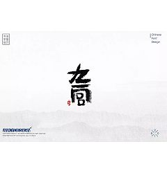 Permalink to 39P Inspiration for artistic creation of Chinese traditional calligraphy fonts
