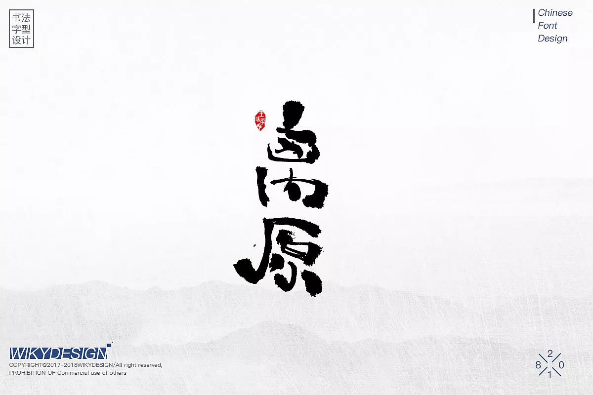 39P Inspiration for artistic creation of Chinese traditional calligraphy fonts