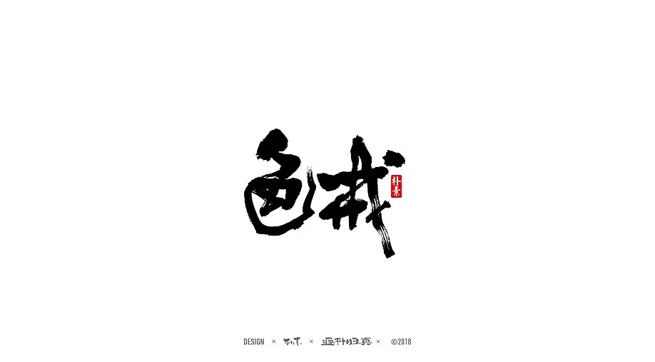20P Chinese traditional calligraphy brush calligraphy font style appreciation #193