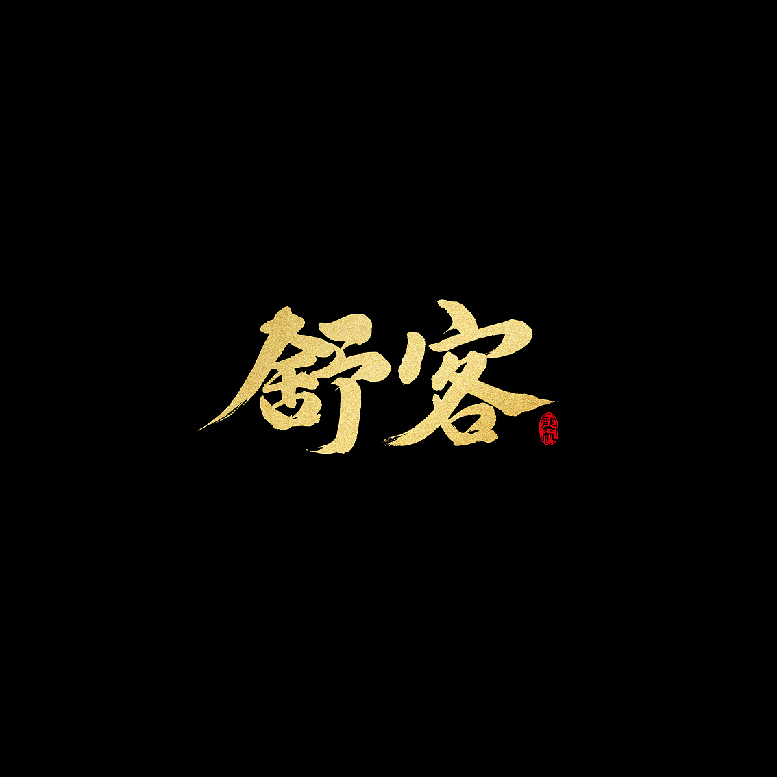 12P Chinese traditional calligraphy brush calligraphy font style appreciation #194