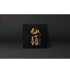 Permalink to 10P Chinese traditional calligraphy brush calligraphy font style appreciation #195