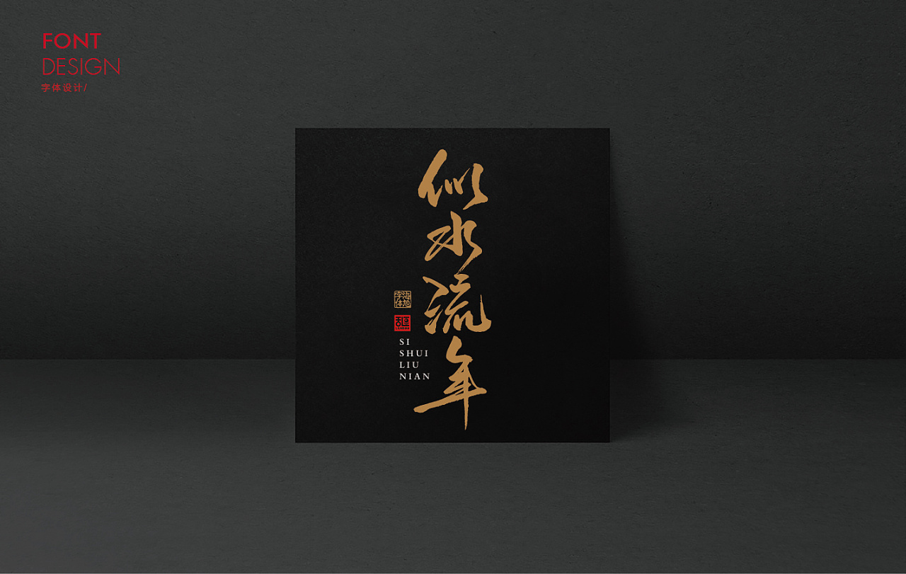 10P Chinese traditional calligraphy brush calligraphy font style appreciation #195