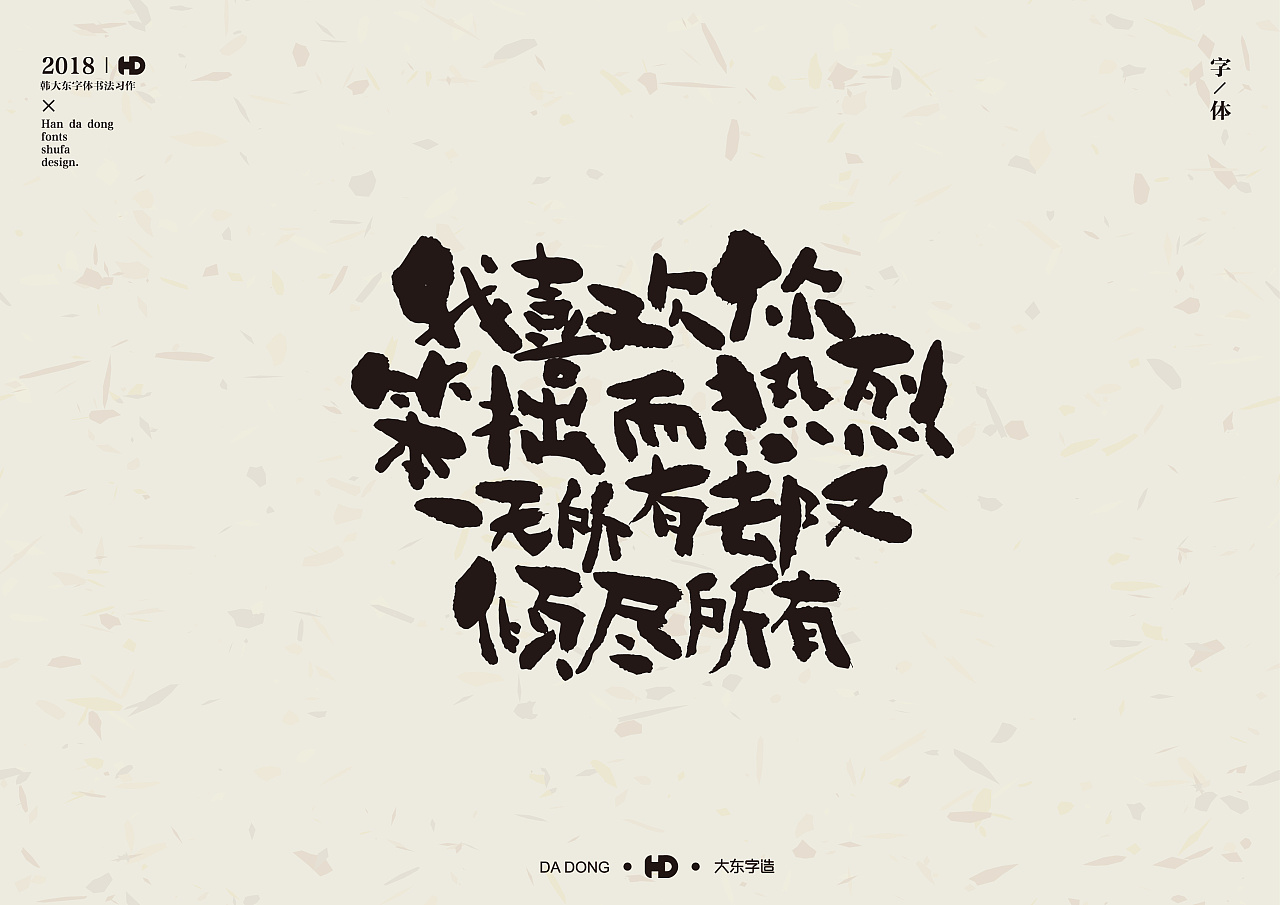 11P Chinese traditional calligraphy brush calligraphy font style appreciation #196