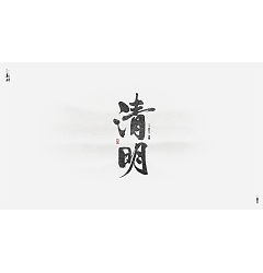 Permalink to 26P Twenty-four solar terms – Chinese traditional brush calligraphy