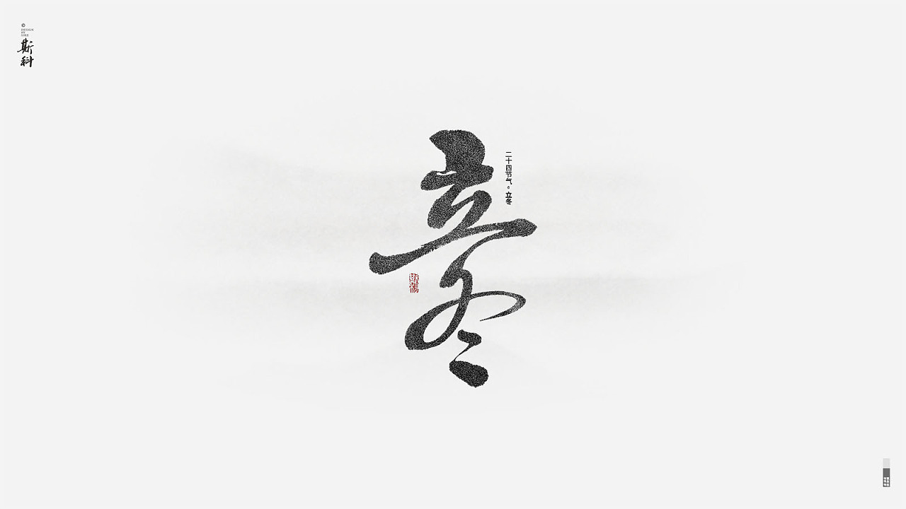 26P Twenty-four solar terms - Chinese traditional brush calligraphy
