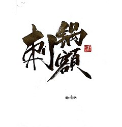 Permalink to 17P Chinese traditional calligraphy brush calligraphy font style appreciation #197