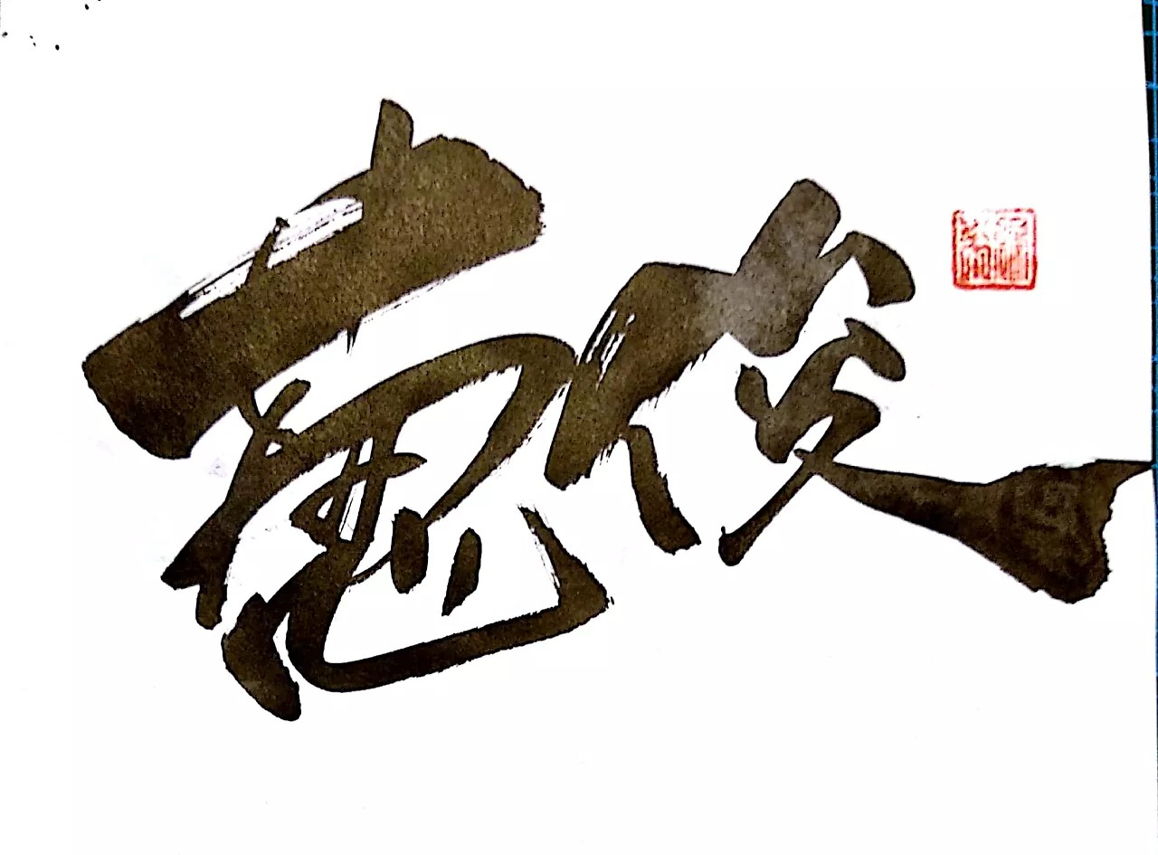 17P Chinese traditional calligraphy brush calligraphy font style appreciation #197