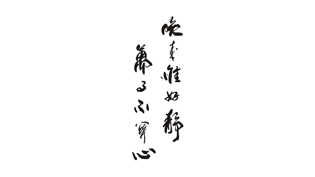 20P Chinese traditional calligraphy brush calligraphy font style appreciation #198