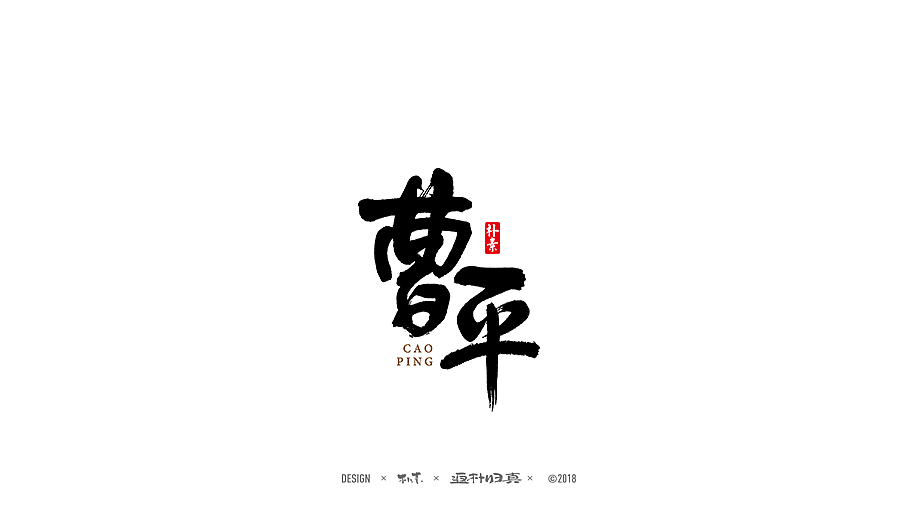20P Chinese traditional calligraphy brush calligraphy font style appreciation #199