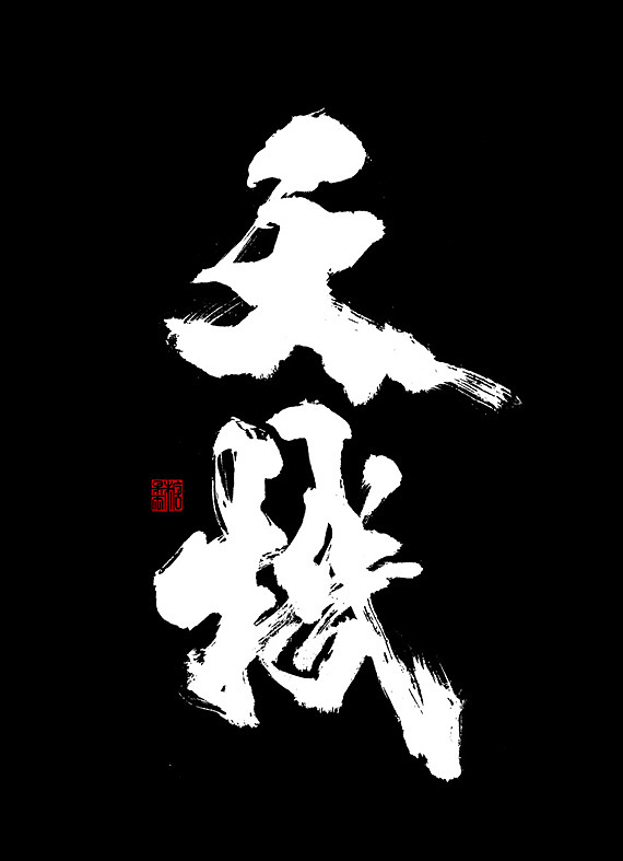 15P Chinese traditional calligraphy brush calligraphy font style appreciation #200