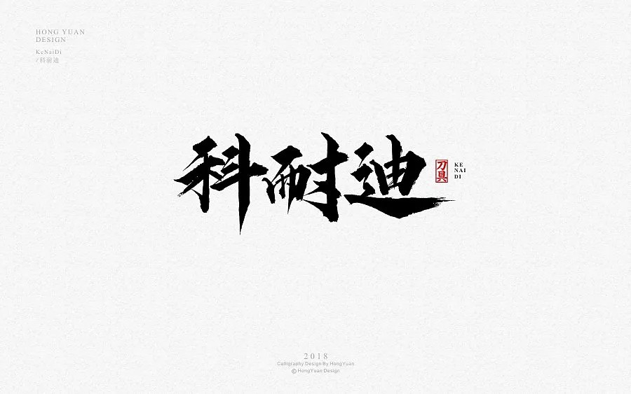 26P Business Chinese brush calligraphy font