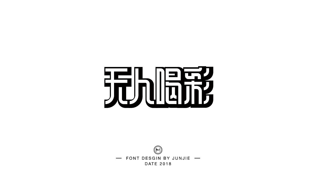 30P Creative Chinese font logo design scheme #.163