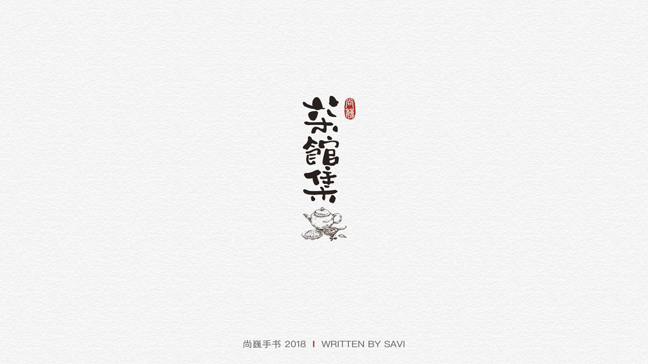 24P  ShangWei handwritten Chinese font design