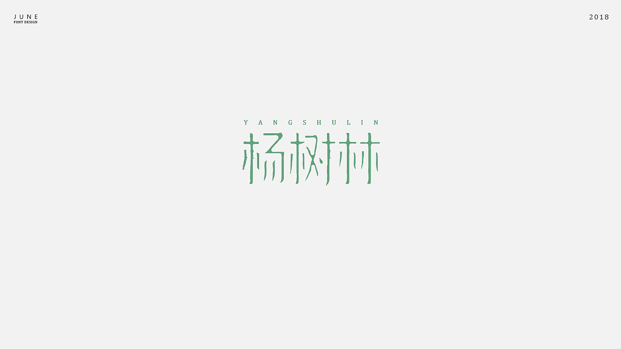 12P Inspiring you to create passionate Chinese font design