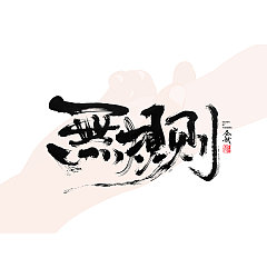 Permalink to 22P Chinese traditional calligraphy brush calligraphy font style appreciation #201