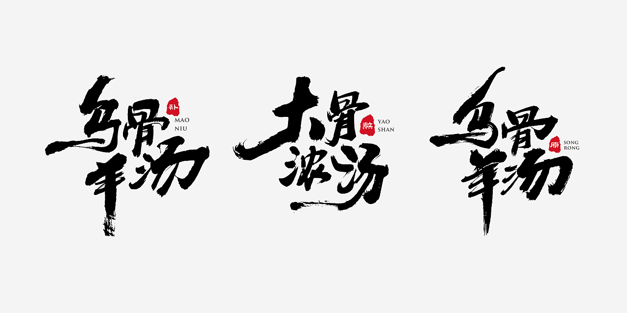 8P Soup brand calligraphy font design