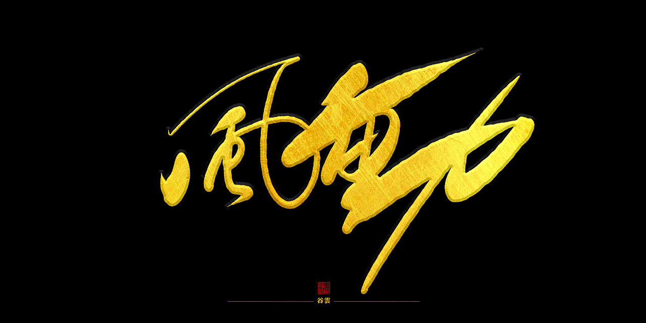 16P Chinese Buddhist Culture Font Design