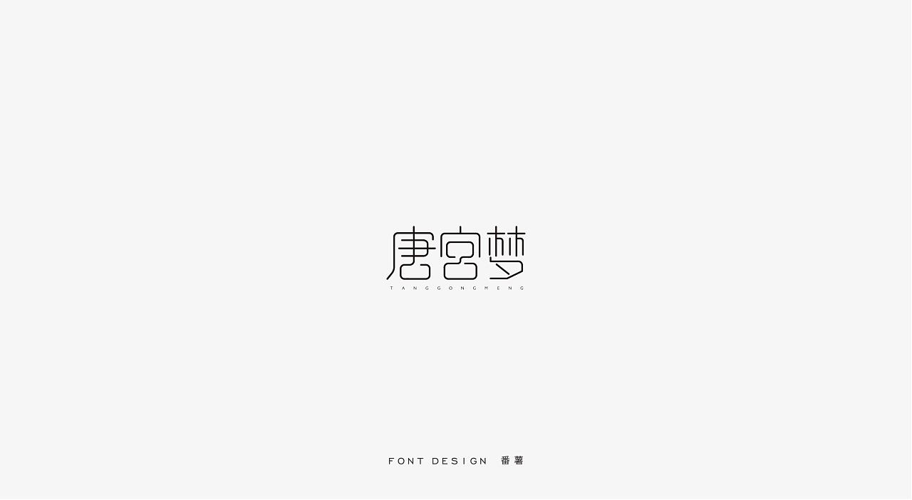 16P Creative Chinese font logo design scheme #.165