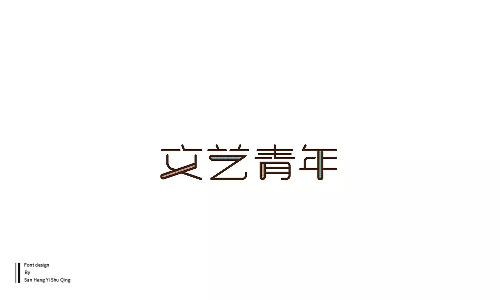 31P Fashionable Chinese Font Design Case