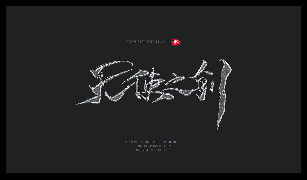 Handwritten game style Chinese font design inspiration