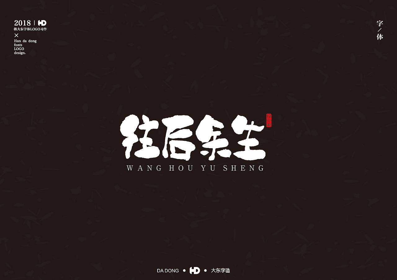 15P  Creative Chinese Traditional Brush Calligraphy Font Art Design