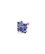 21P Creative Chinese font logo design scheme #.168