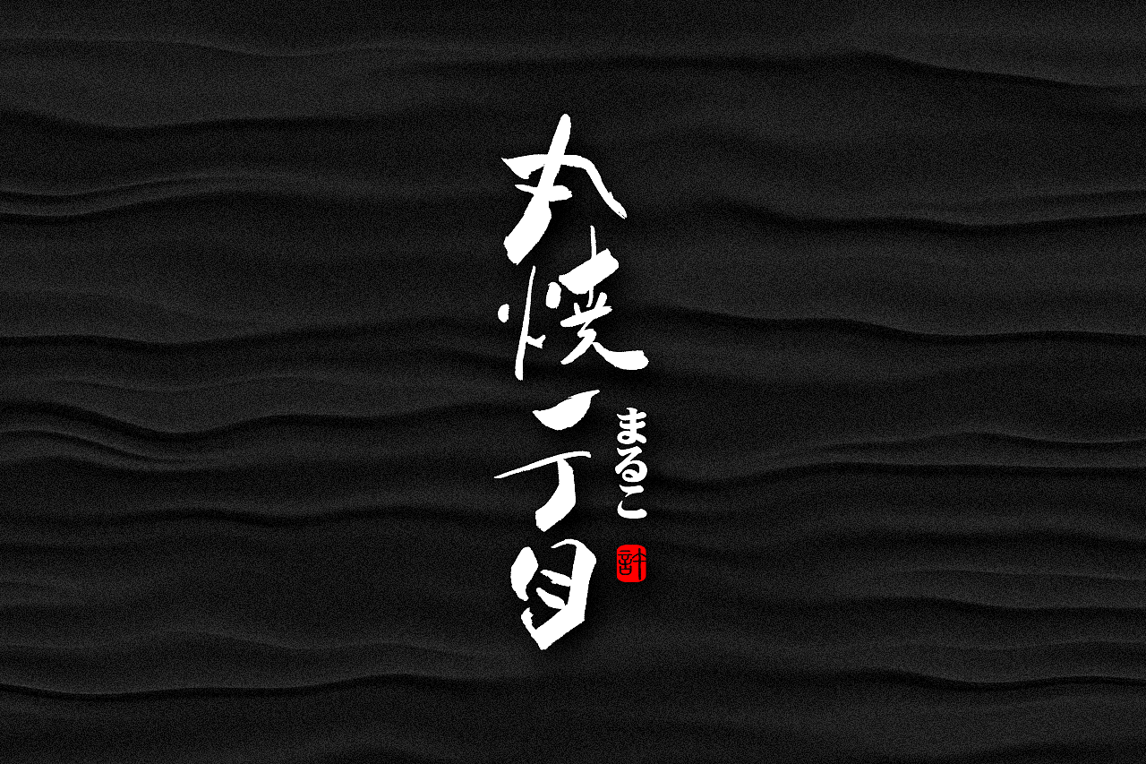 24P Chinese traditional calligraphy brush calligraphy font style appreciation #203