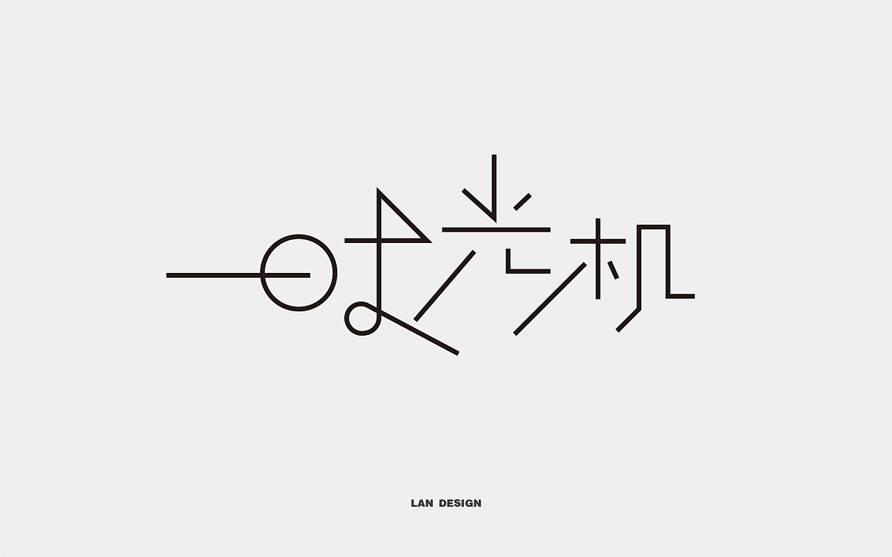 11P Make your unexpected Chinese font logos design
