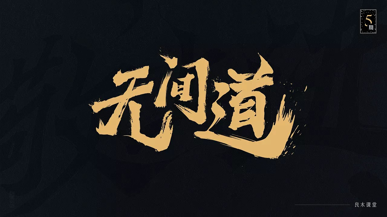 24P Chinese traditional calligraphy brush calligraphy font style appreciation #205