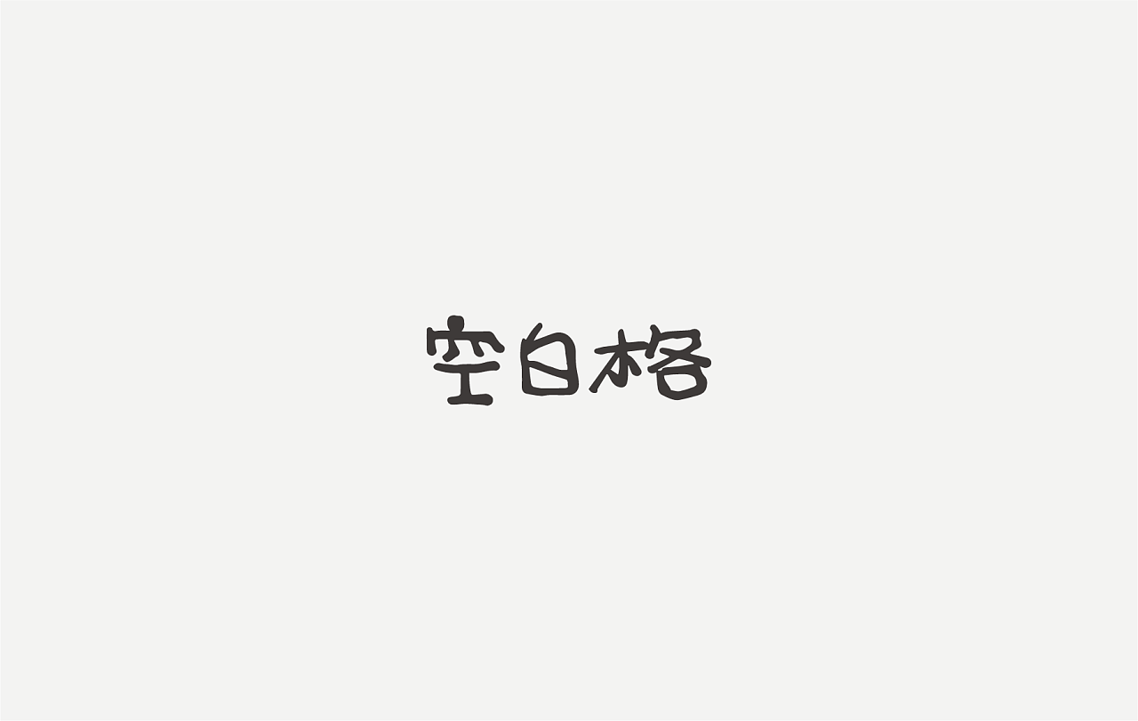 40P Creative Chinese font logo design scheme #.169
