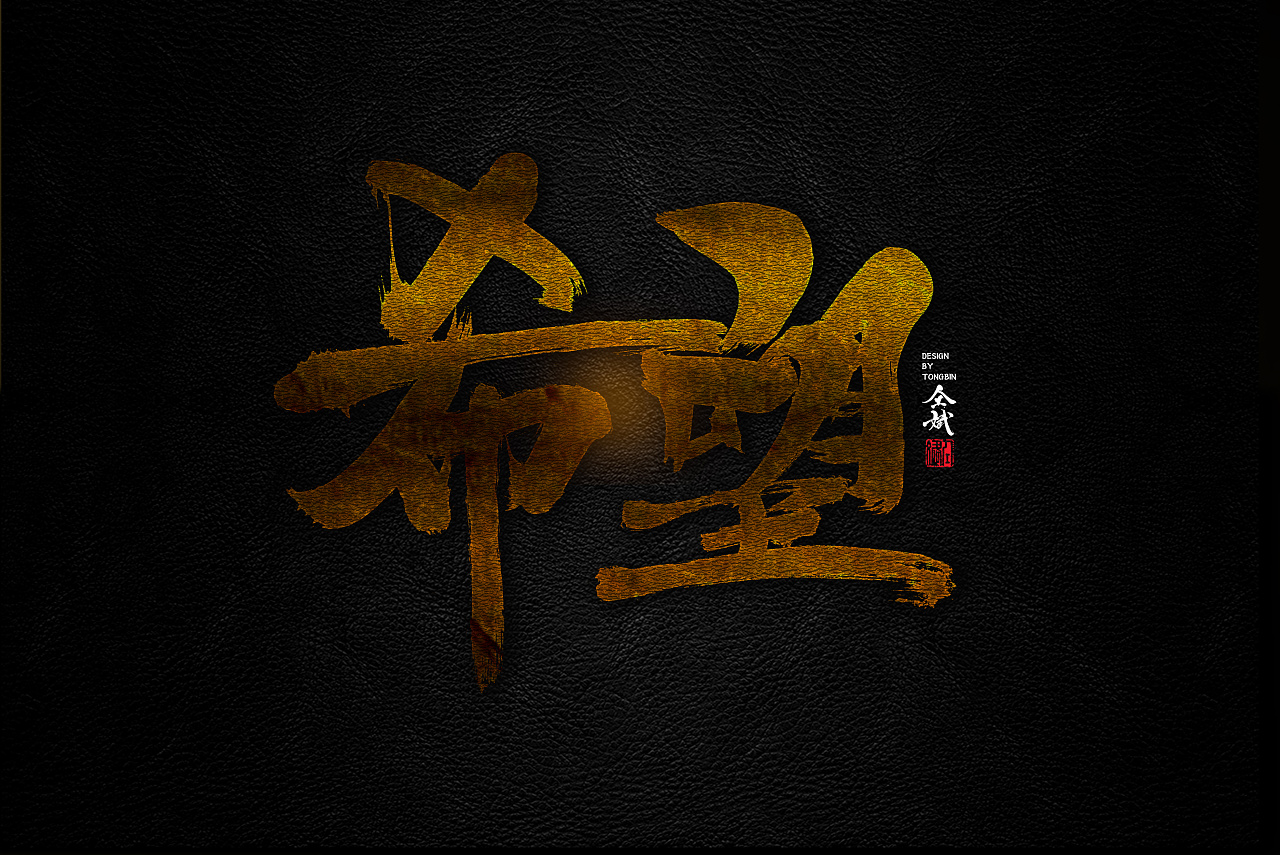 21P Chinese traditional calligraphy brush calligraphy font style appreciation #206