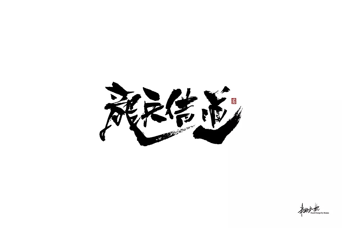 38P Chinese traditional calligraphy brush calligraphy font style appreciation #207