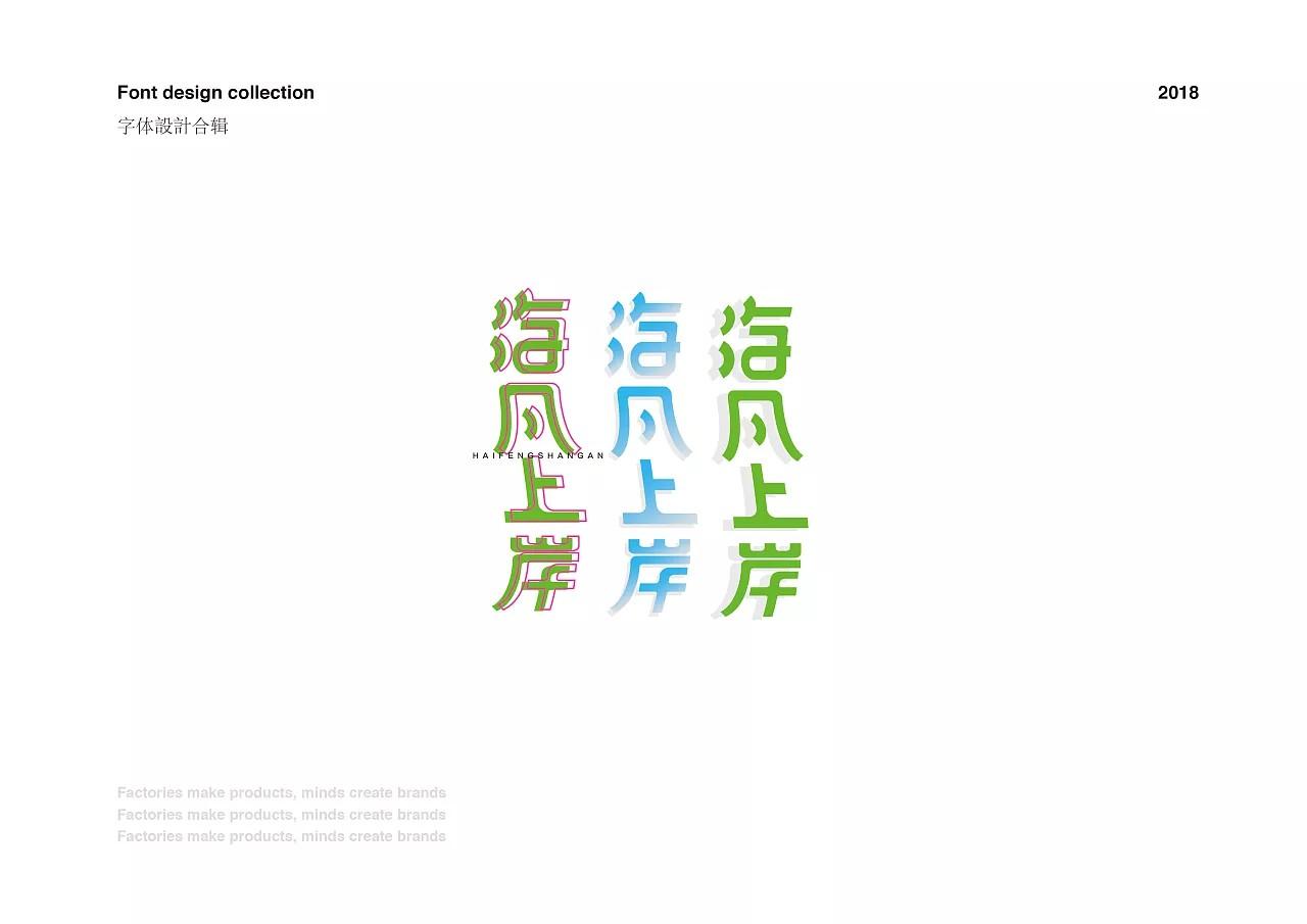 15P Creative Chinese font logo design scheme #.170