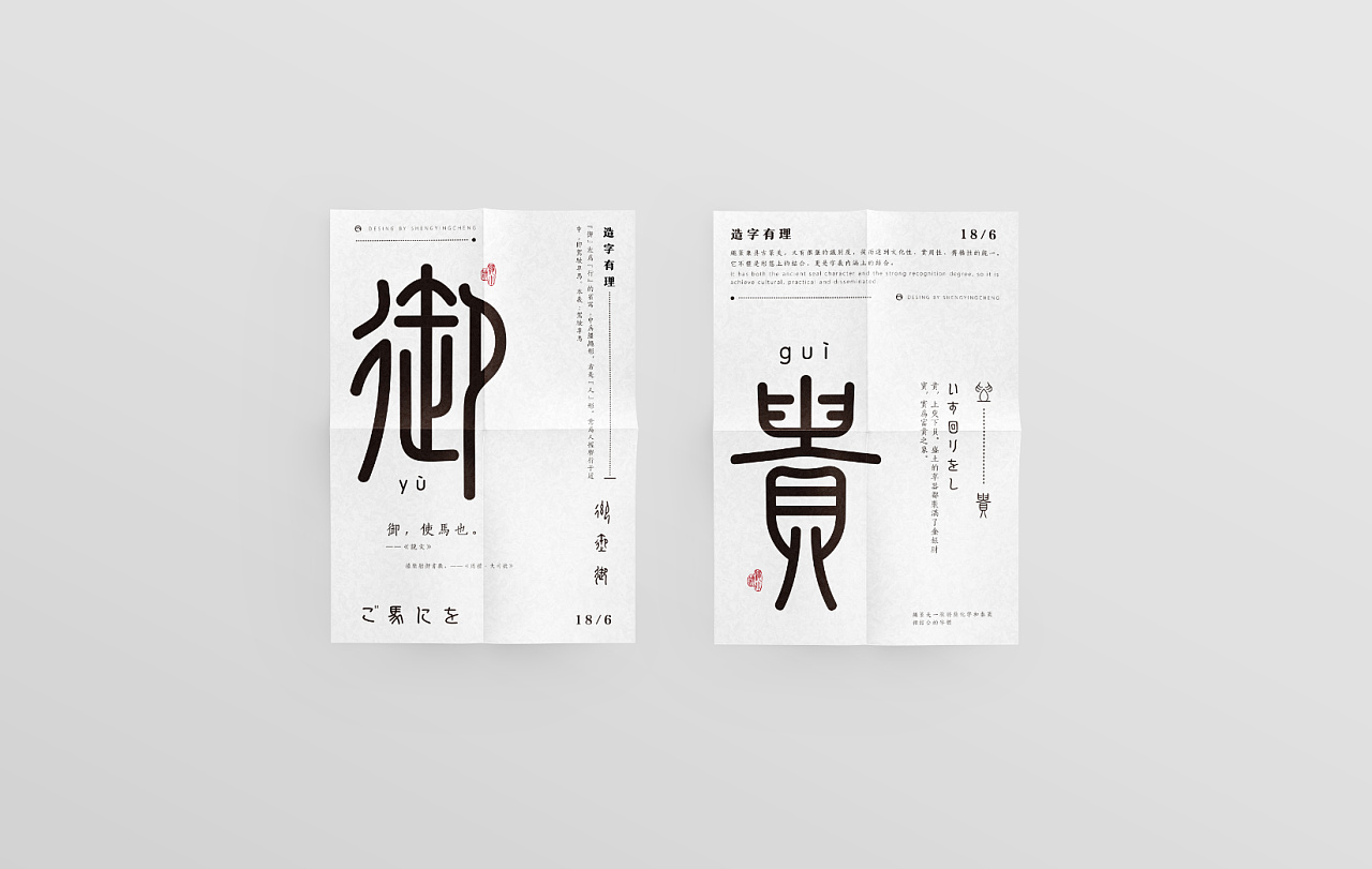 33P Ancient Chinese font style