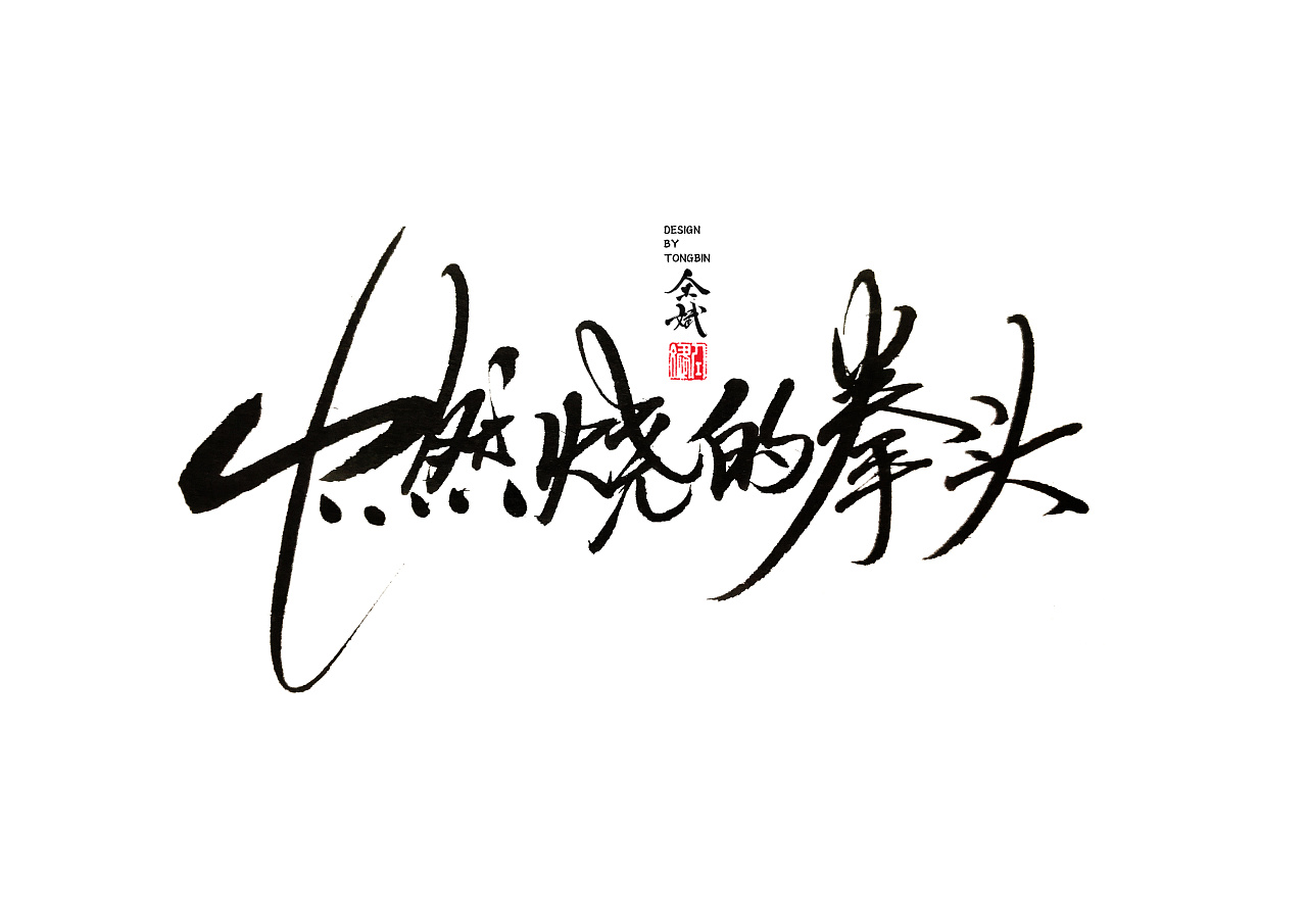 72P Cool Handwriting Chinese Art Signature Font