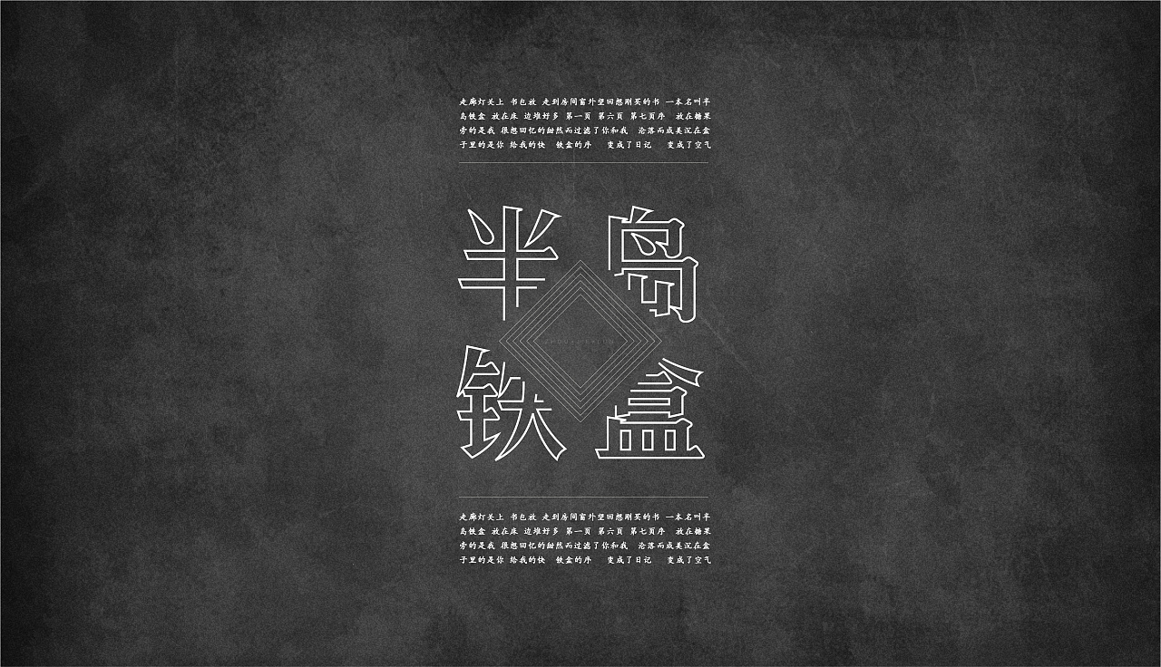 26P Non-mainstream Chinese font design