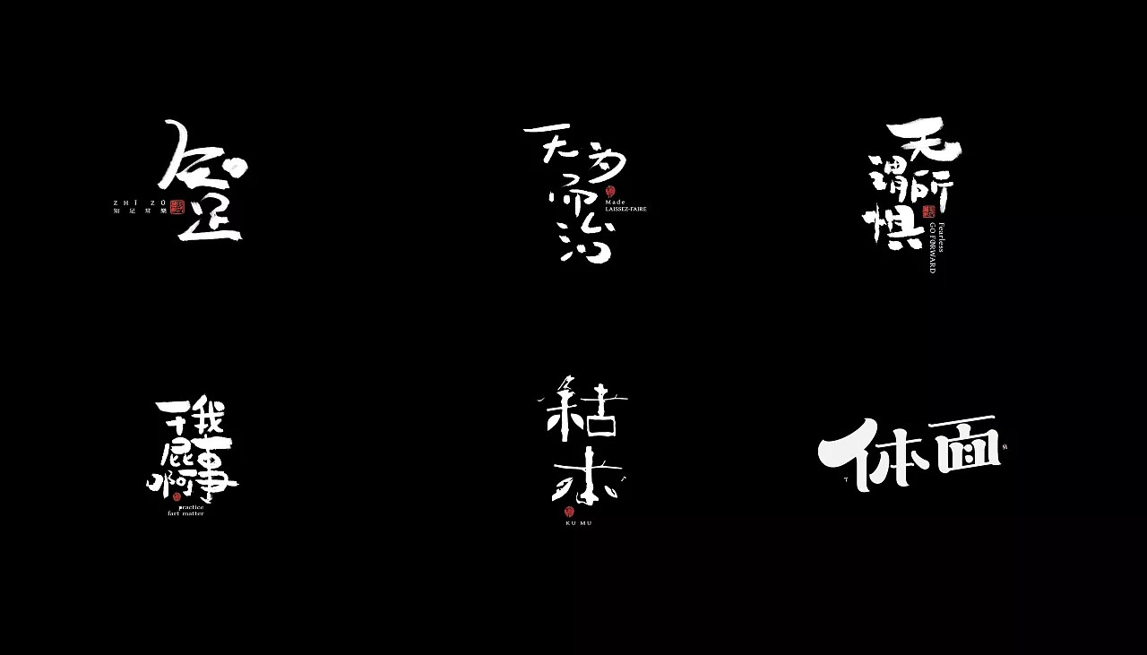 29P Cute style Chinese font logos design