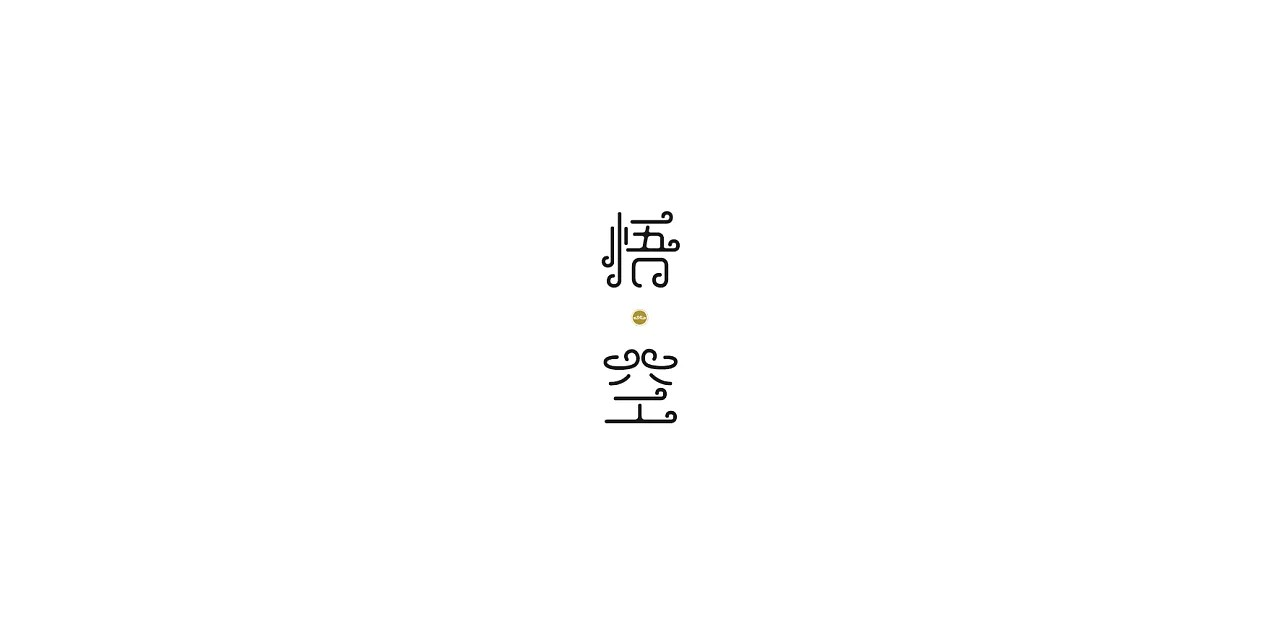 50P Recent Chinese font logos design summary