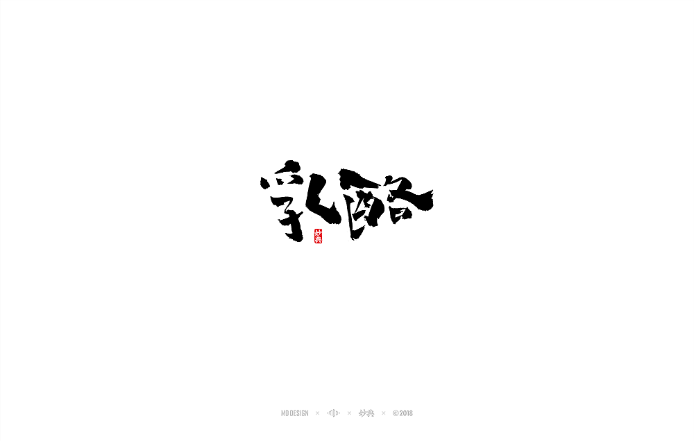 26P Chinese traditional calligraphy brush calligraphy font style appreciation #208