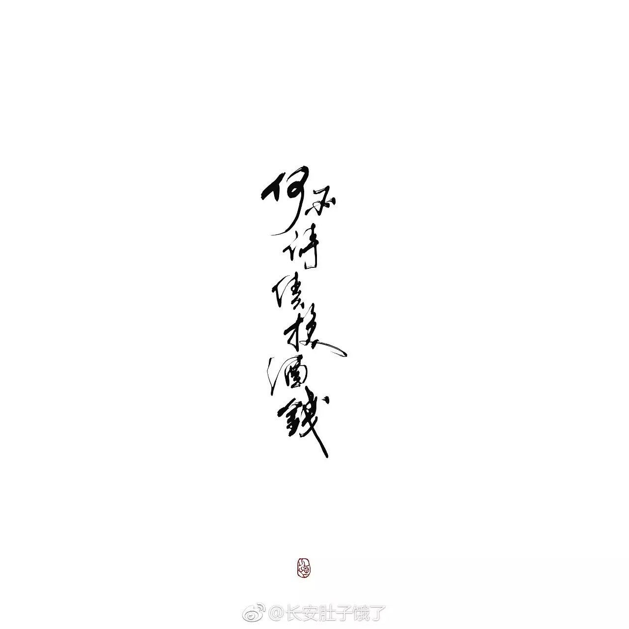 8P Chinese traditional calligraphy brush calligraphy font style appreciation #209