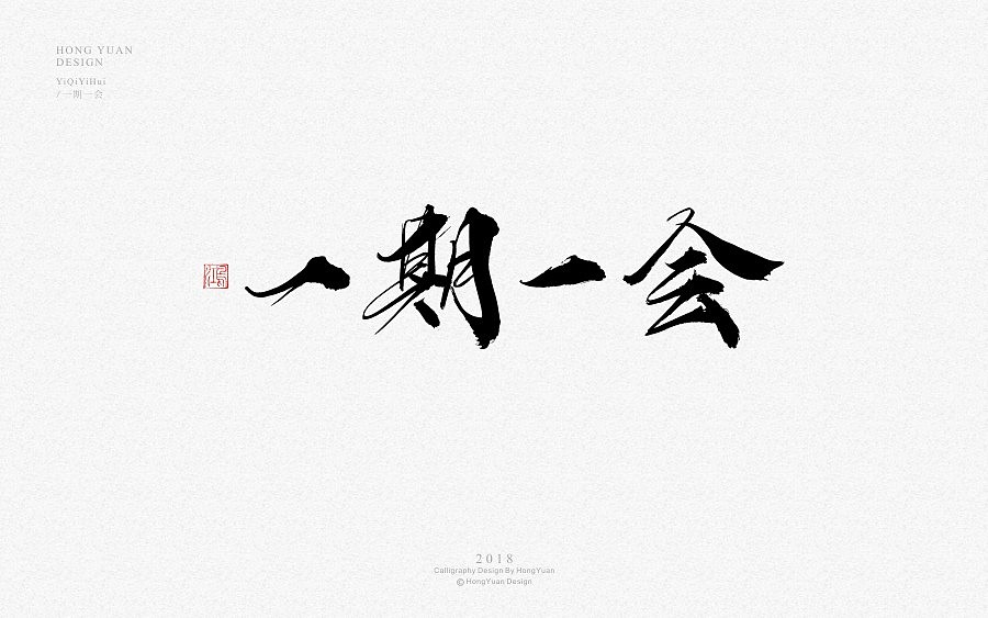28P Chinese traditional calligraphy brush calligraphy font style appreciation #211