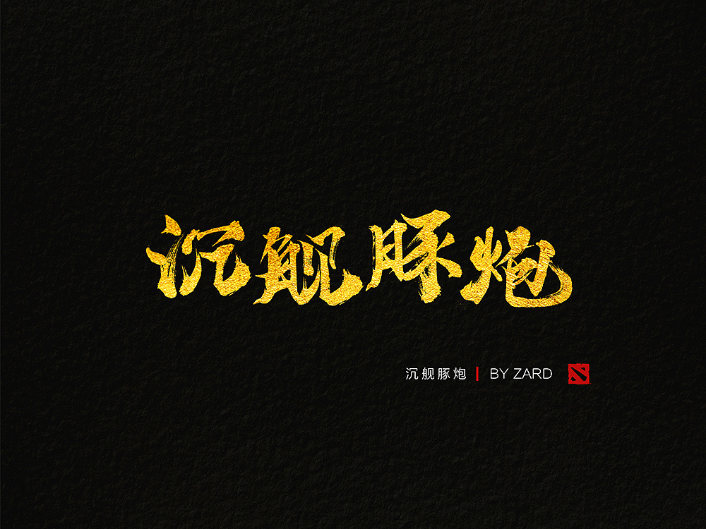 10P Chinese Game Game Font Design