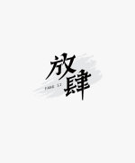 34P Creative Chinese font logo design scheme #.173