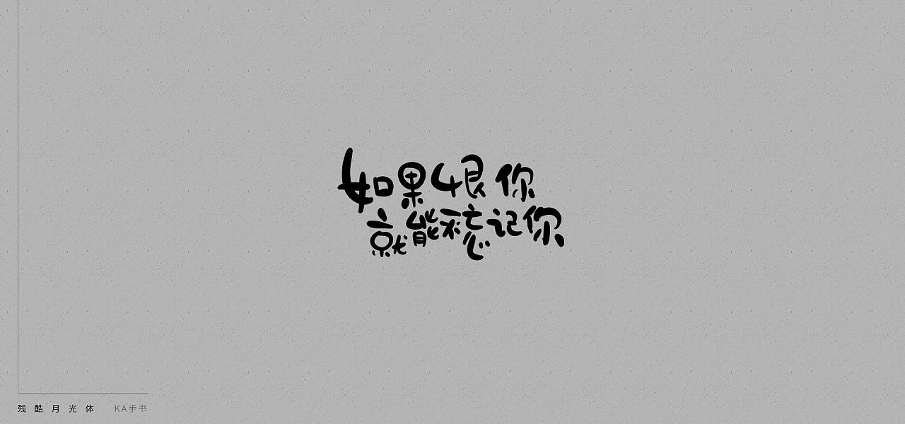 14P Handwritten cruel moonlight font style -  Chinese Design Inspiration