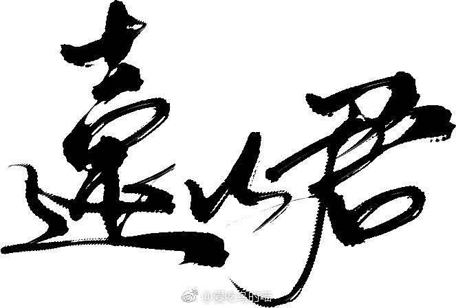 9P Personality signature font design