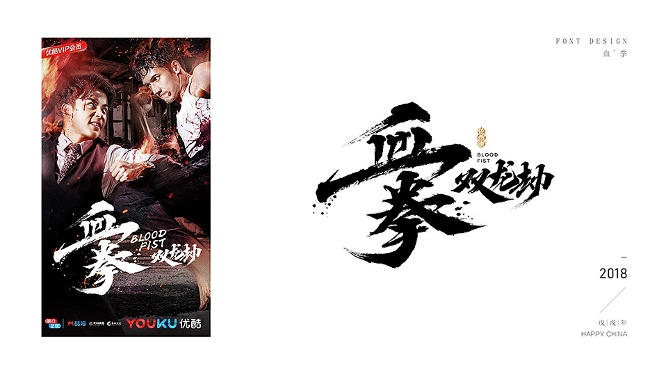 20P Combination Design of Chinese Fonts and Posters