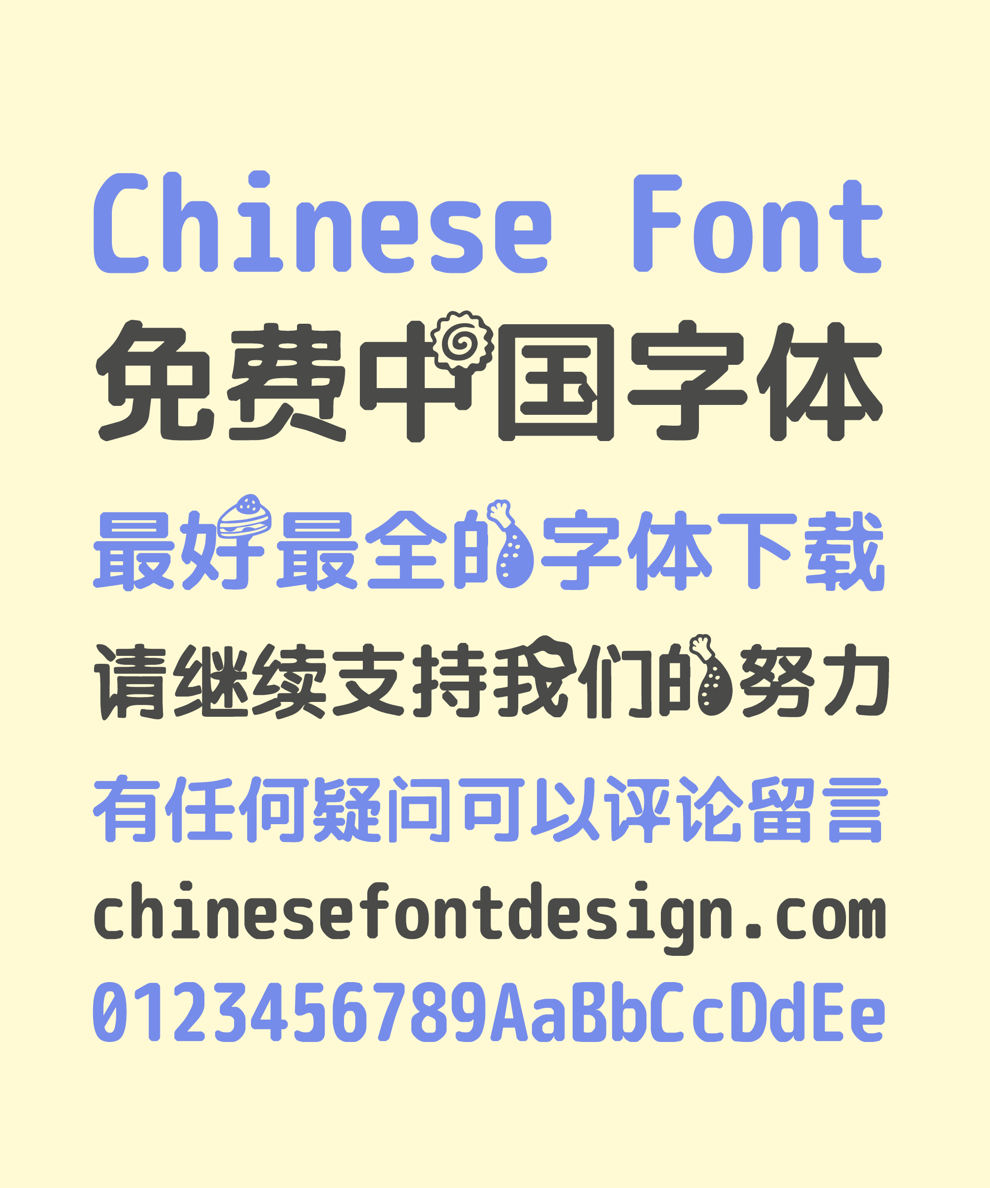 Food Junkie Chinese Font – Simplified Chinese Fonts